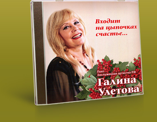 Диск Галины Улетовой «Входит на цыпочках счастье...»